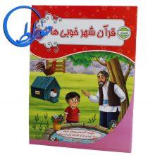 کتاب قرآن شهر خوبی ها ۱ گلستان