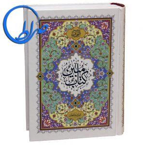 قرآن مبین آموزشی خط رایانه ای بدون قاب
