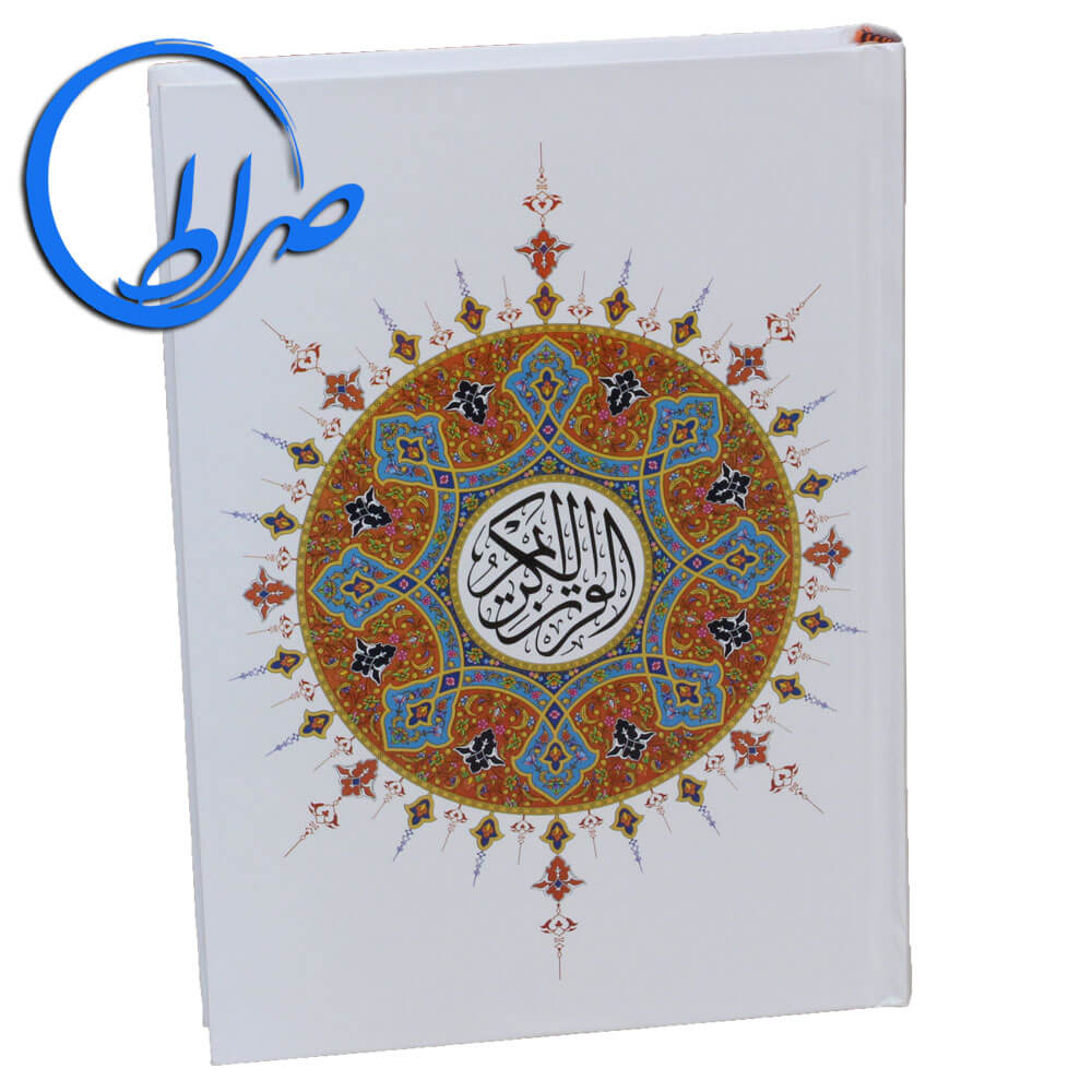 قرآن خط عثمان طه و ترجمه انصاریان