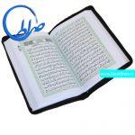 قرآن کیفی قطع رقعی بدون ترجمه