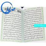 قرآن کیفی بدون ترجمه عثمان طه 15 سطری