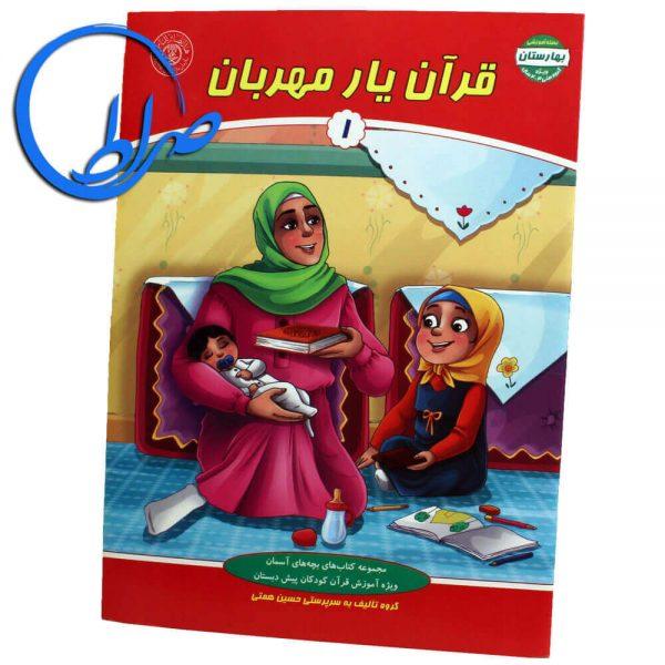 کتاب قرآن یار مهربان ۱ بهارستان