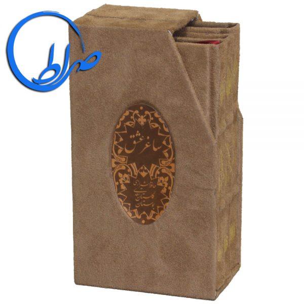 مجموعه کتاب نفیس ۳ جلدی ساغر عشق