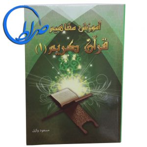 کتاب آموزش مفاهیم قرآن کریم جلد ۱