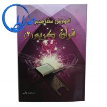 کتاب آموزش مفاهیم قرآن کریم جلد ۲