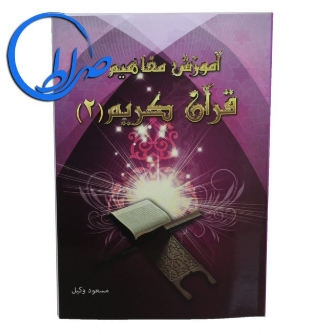 کتاب آموزش مفاهیم قرآن کریم جلد 2