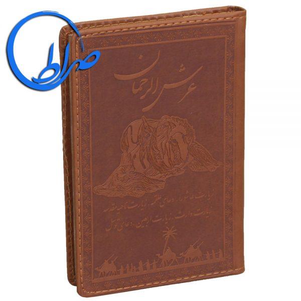 کتاب نفیس معطر چرمی عرش الرحمان