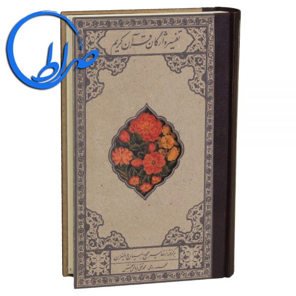 تفسیر واژگان قرآن کریم برگرفته از تفاسیر مجمع البیان و المیزان