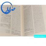 کتاب تفسیر واژگان قرآن کریم