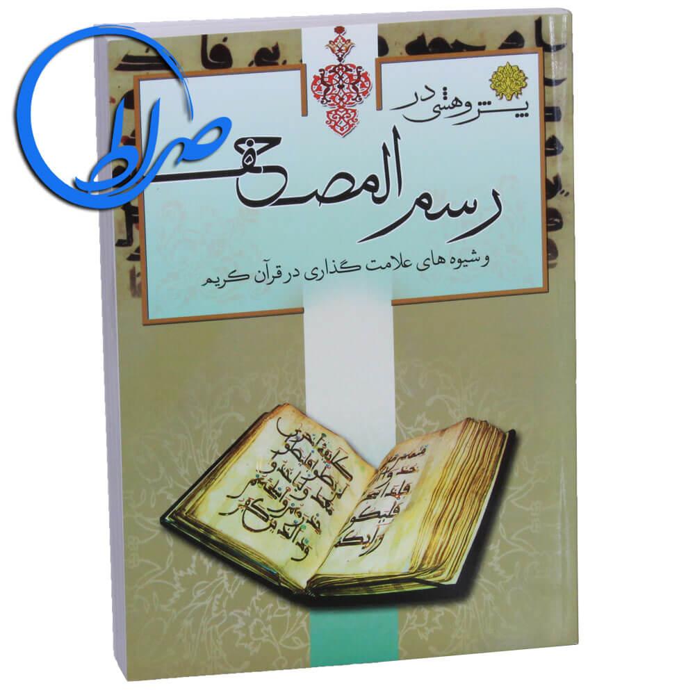 کتاب پژوهشی در رسم المصحف و شیوه های علامت گذاری قرآن