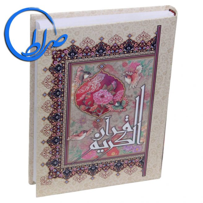 قرآن خط هادی اشرفی و ترجمه حسین انصاریان