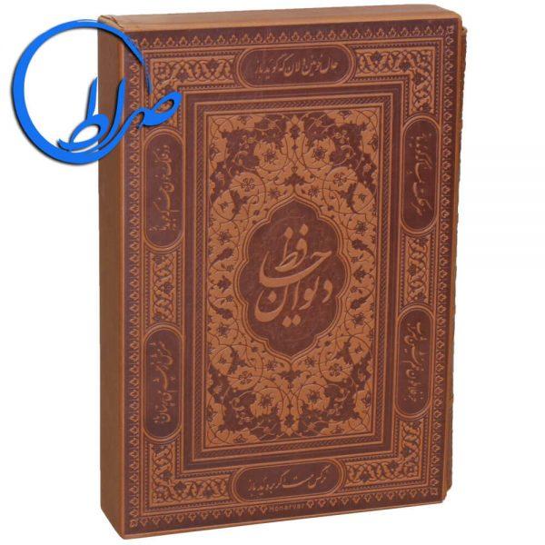 دیوان حافظ نفیس قابدار چرمی کاغذ گلاسه