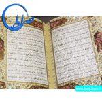 صحیفه سجادیه نفیس معطر جعبه دار چرمی طلاکوب