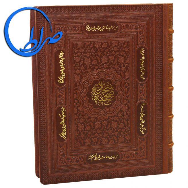 صحیفه سجادیه نفیس معطر جعبه دار چرمی