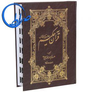 قرآن حکیم و شرح آیات منتخب ایندکس دار