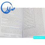 قرآن حکیم همراه با شرح آیات منتخب