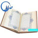 قرآن نفیس طرح کعبه معطر