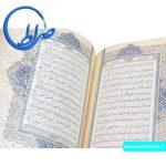 قرآن نفیس طرح کعبه خط عثمان طه