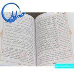 قرآن ترجمه مقابل ابوالفضل بهرامپور