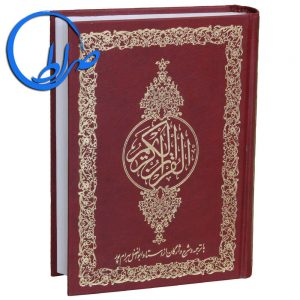 قرآن ترجمه مقابل و شرح واژگان ابوالفضل بهرامپور