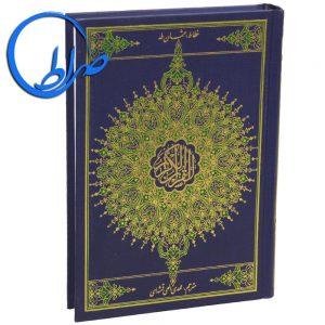 قرآن گلاسه خط عثمان طه ترجمه الهی قمشه ای
