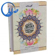 کلیات مفاتیح الجنان چاپ دو رنگ ترجمه قمشه ای