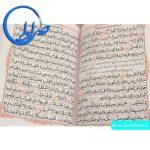 کلیات مفاتیح الجنان وزیری ترجمه قمشه ای