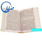 کلیات مفاتیح الجنان خط هادی اشرفی