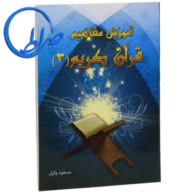 کتاب آموزش مفاهیم قرآن کریم جلد 3