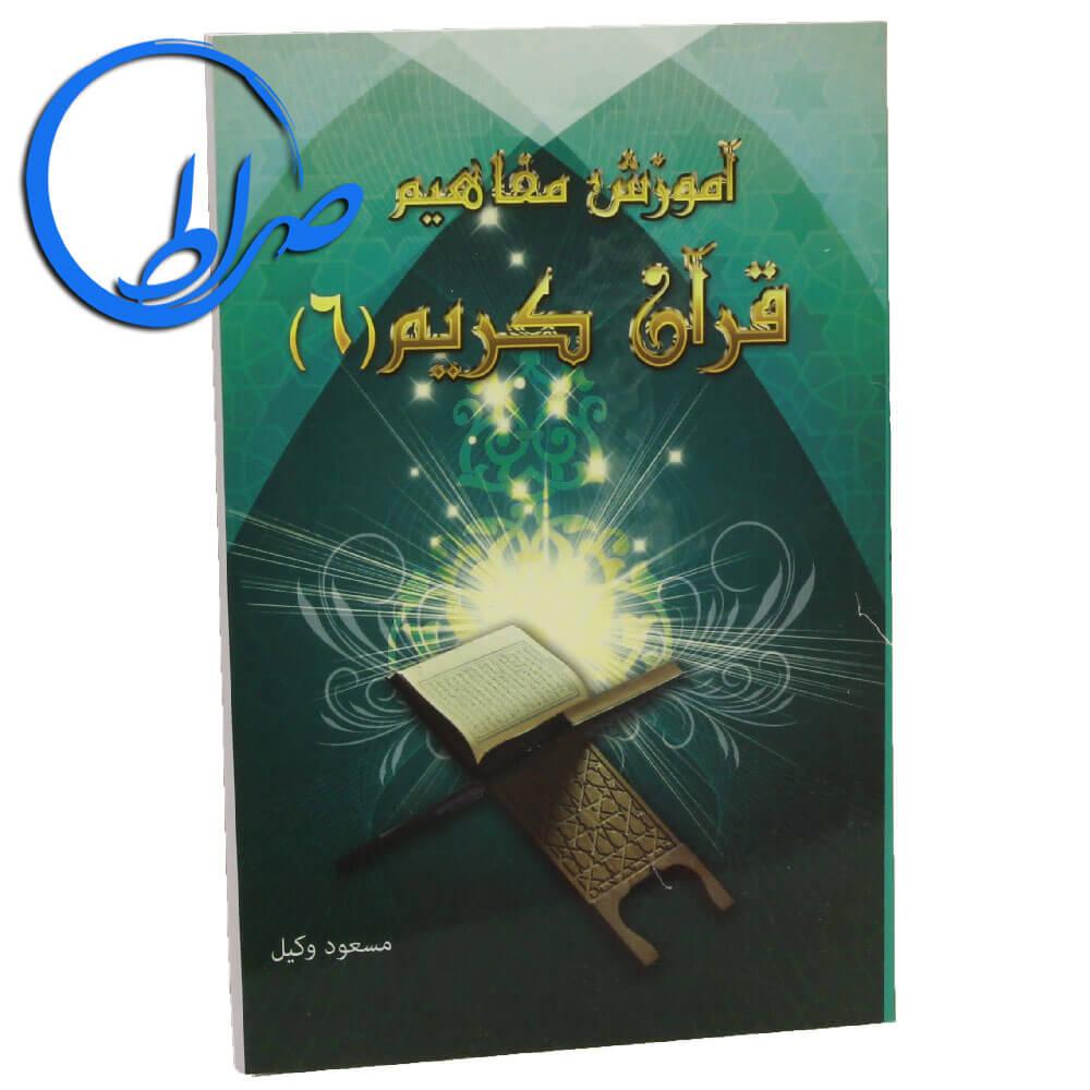 کتاب آموزش مفاهیم قرآن کریم جلد 6