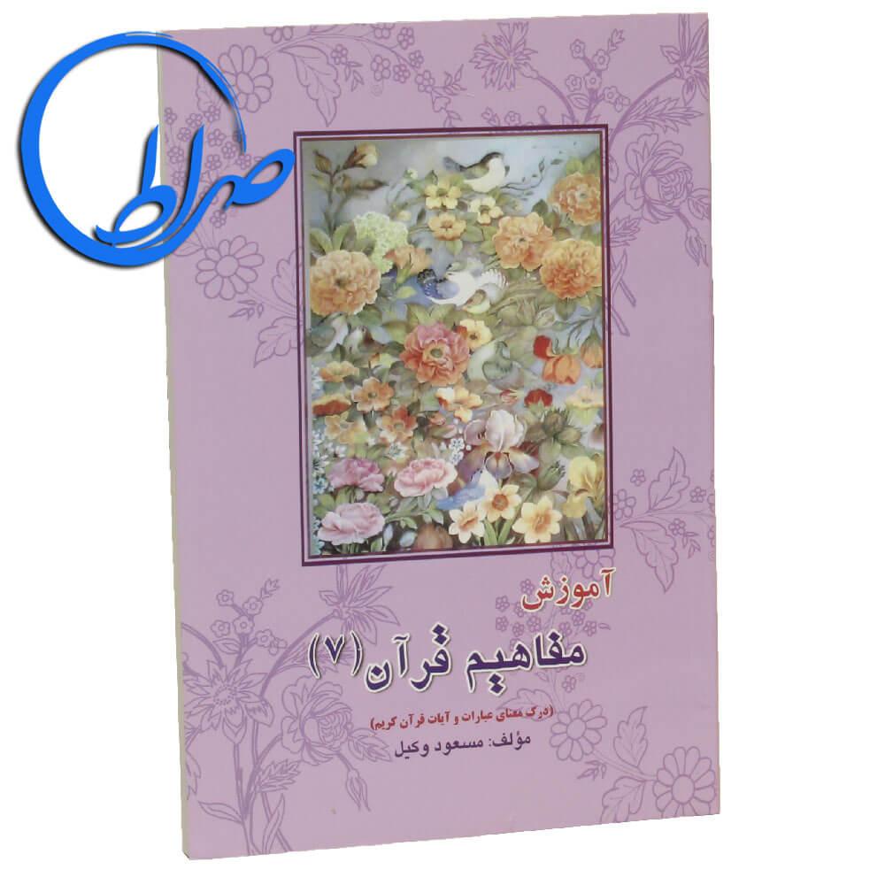 کتاب آموزش مفاهیم قرآن کریم جلد 7
