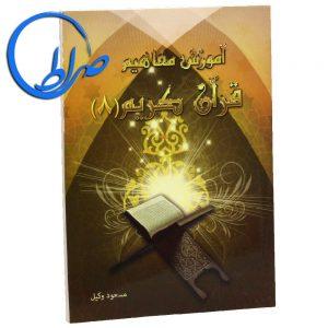 کتاب آموزش مفاهیم قرآن کریم جلد ۸