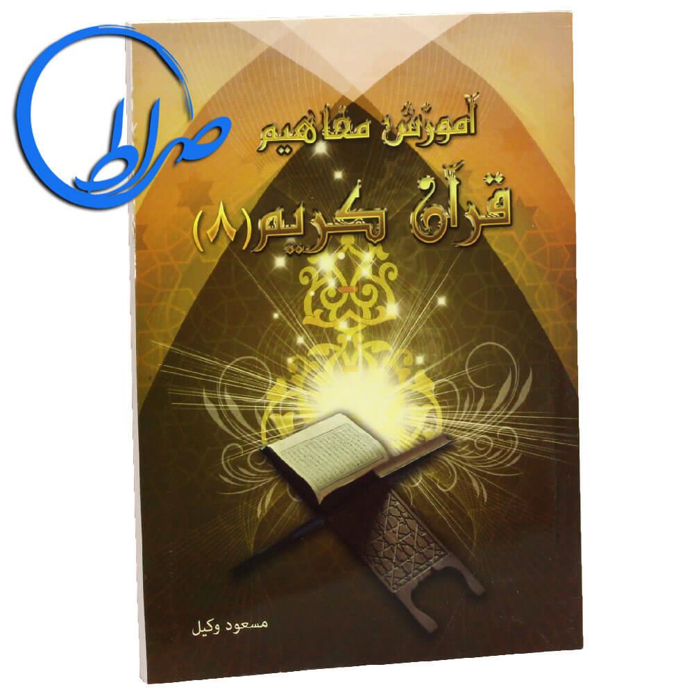 کتاب آموزش مفاهیم قرآن کریم جلد 8