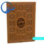 کتاب غزلیات حافظ نفیس معطر