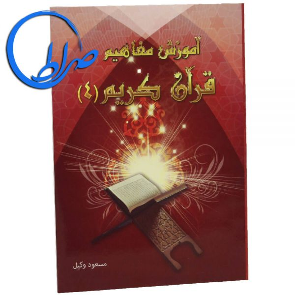 کتاب آموزش مفاهیم قرآن کریم جلد ۴