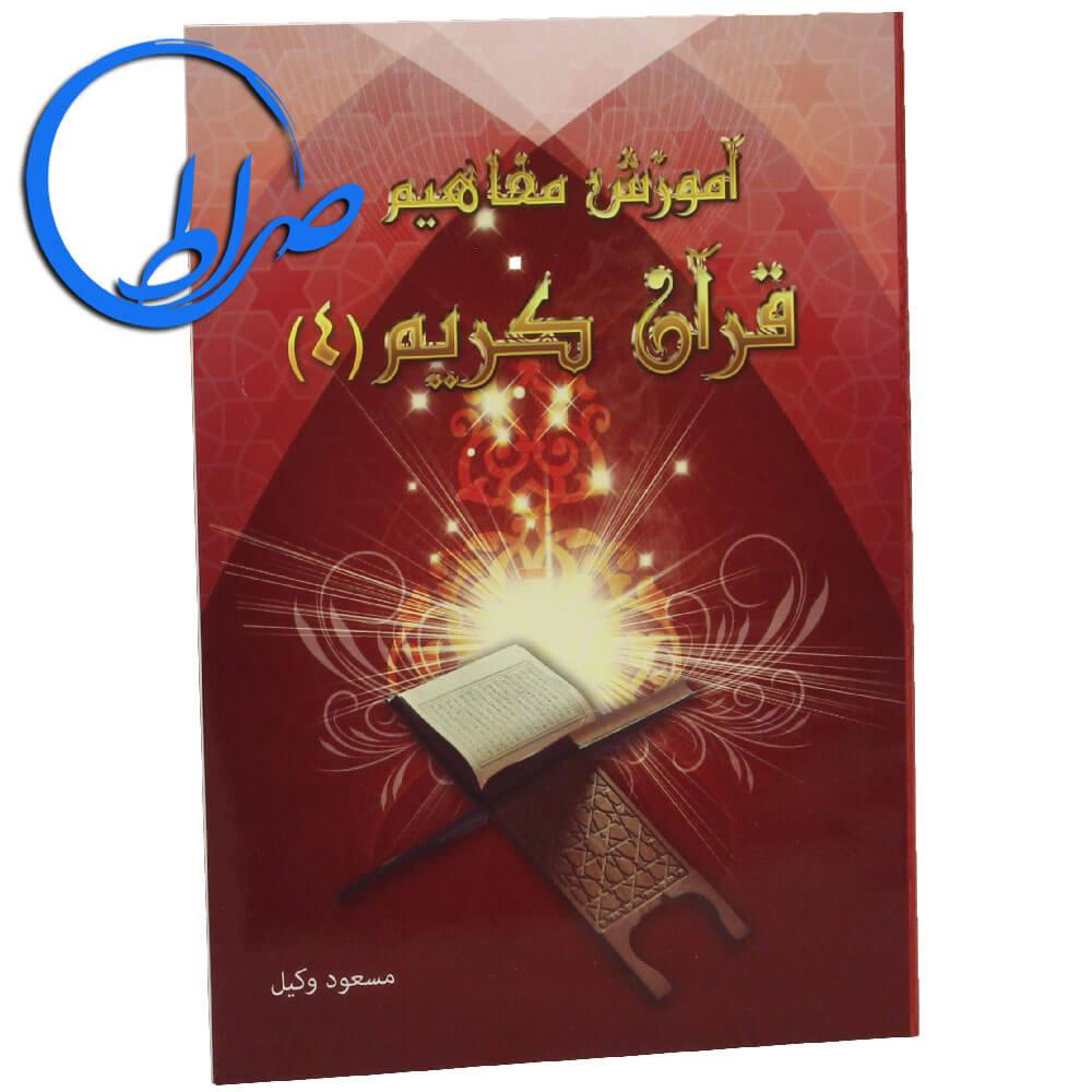 کتاب آموزش مفاهیم قرآن کریم جلد 4