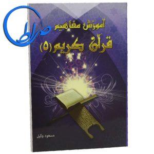 کتاب آموزش مفاهیم قرآن کریم جلد ۵