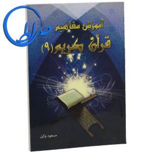 کتاب آموزش مفاهیم قرآن کریم جلد ۹