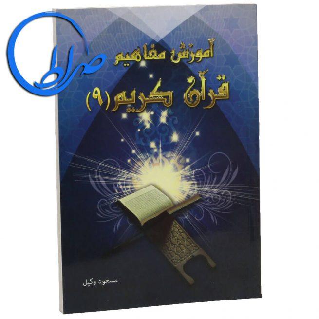 کتاب آموزش مفاهیم قرآن کریم جلد 9