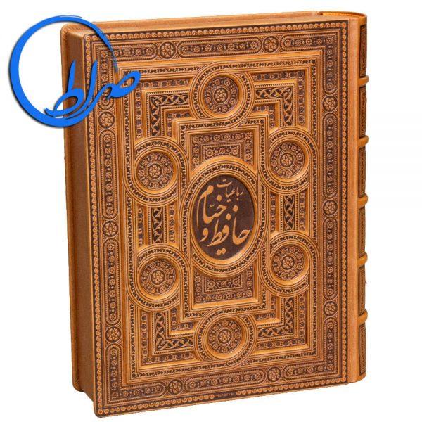 کتاب نفیس چرمی رباعیات خیام و غزلیات حافظ
