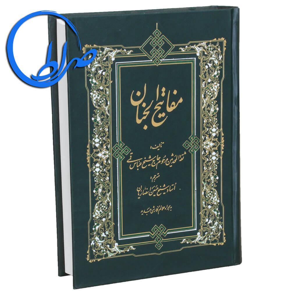 کلیات مفاتیح الجنان ترجمه شیخ حسین انصاریان