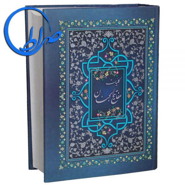 کلیات مفاتیح الجنان درشت خط ( مصطفی اشرفی )