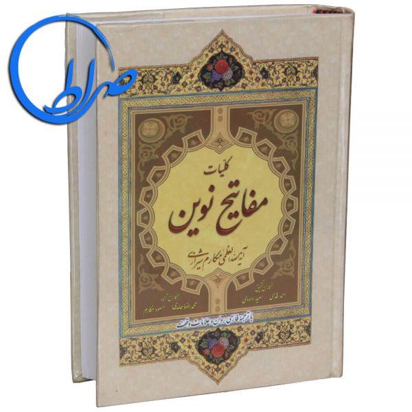 کلیات مفاتیح نوین آیت الله مکارم شیرازی
