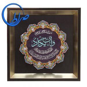 قاب نقش برجسته رنگ آمیزی شده آیه شریفه و ان یکاد