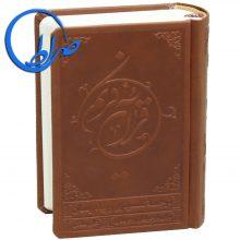 ترجمه خواندنی قرآن کریم علی ملکی ( کوچک )