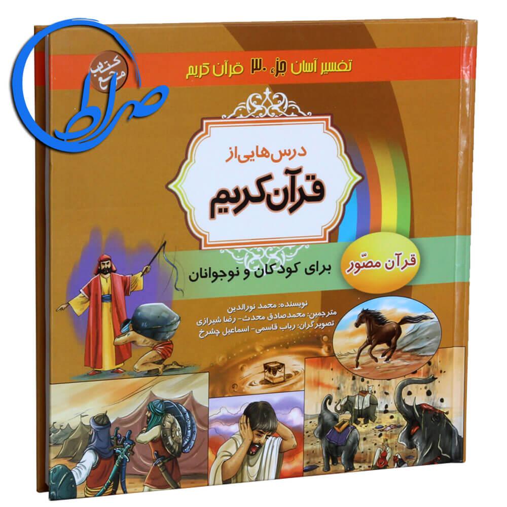 کتاب تفسیر آسان و مصور جزء 30 قرآن کریم ویژه نوجوانان و جوانان