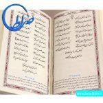 دیوان حافظ به همراه فالنامه خطاط استاد مصطفی اشرفی تبریزی