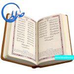 دیوان حافظ جلد چرمی کاغذ نازک ( گلاسه )