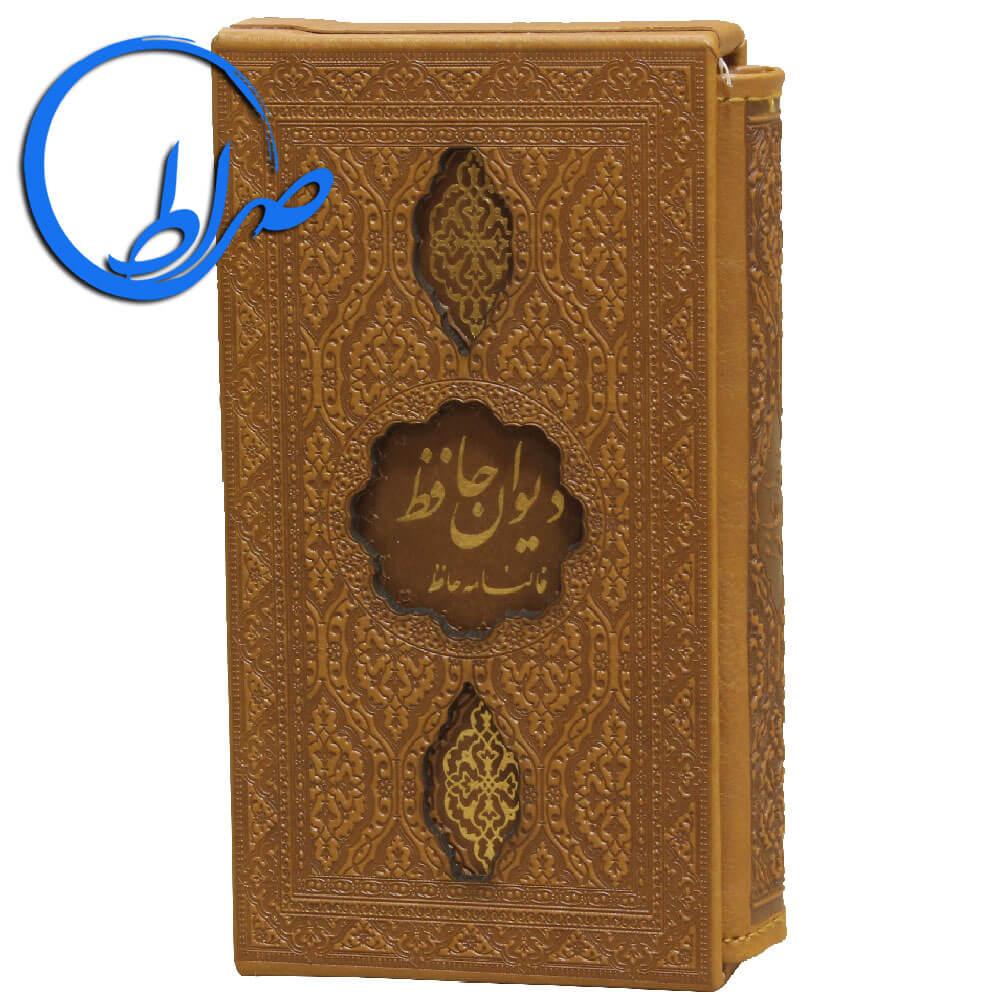 کتاب دیوان حافظ به همراه فالنامه جلد چرمی قابدار