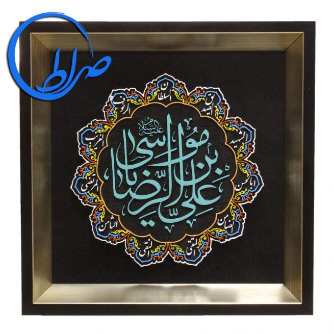 قاب نقش برجسته رنگ آمیزی شده علی ابن موسی الرضا علیه السلام